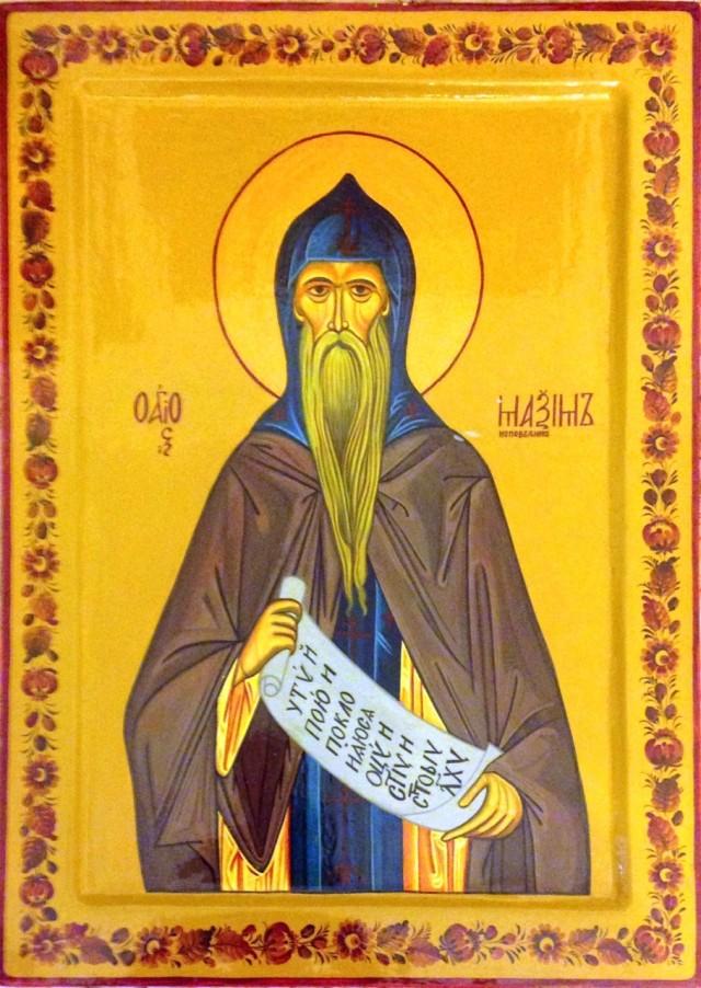 Исповедник Максим
